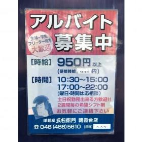 洋麺屋 五右衛門 朝霞台店