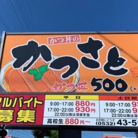 かつさと 豊橋中岩田店