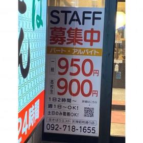 ウエスト 天神昭和通り店