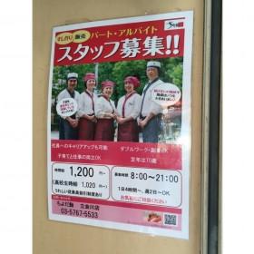 ちよだ鮨 立会川店
