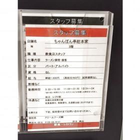 近江ちゃんぽん亭 ゆめタウン廿日市店
