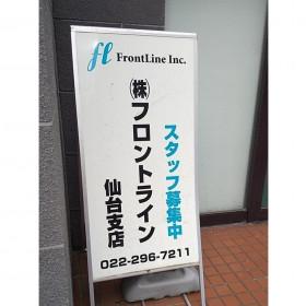 (株)フロントライン 仙台支店
