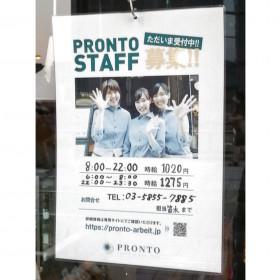 PRONTO(プロント) ホテルメッツ田端店