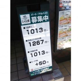 しゃぶ葉 高田馬場店