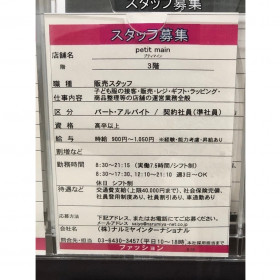 petit main(プティマイン) ゆめタウン廿日市店