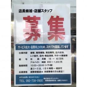 (株)メディエイター 中古パソコン市場福岡西店