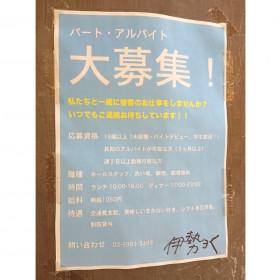伊勢ろく(イセロク) サンシャイン店