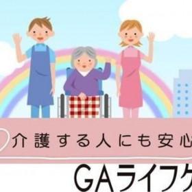 GAライフケア株式会社_21151