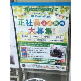 ファミリーマート 高須駅前店