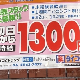 ダイコクドラッグ JR吹田駅前店