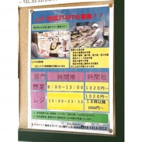 京王ストア 仙川駅ビル店
