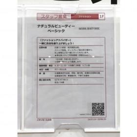 ナチュラルビューティーベーシック イオンモール太田店