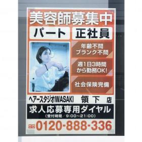 ヘアースタジオIWASAKI 岐阜領下店