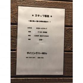 ダイニングbar Mito