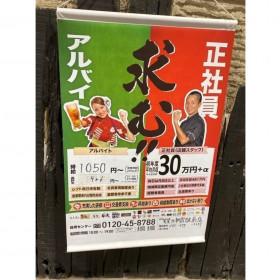 笑笑 北朝霞駅前店