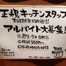 居酒屋 げらげら!!