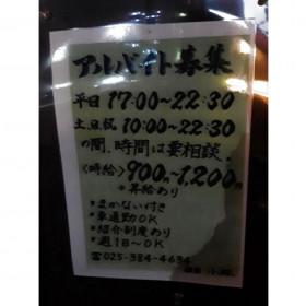 牛カツ専門店 新潟牛華堂(ぎゅうかどう)