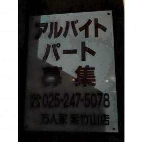 万人家 紫竹山店