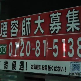 美容cut-A(カットエー) 新潟駅南店