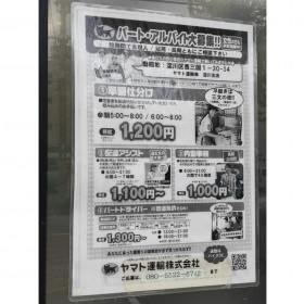 ヤマト運輸 淀川十八条センター