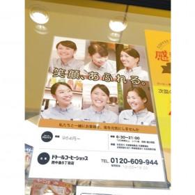 ドトールコーヒーショップ 西中島5丁目店