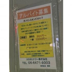 出光興産 タナカエナジー株式会社 姫島SS