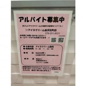サーティワンアイスクリーム金沢元町店