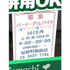 クリーニング桜新町駅前