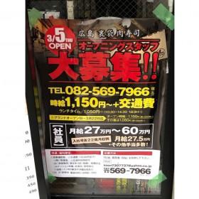 広島 裏袋 肉寿司