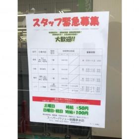 スーパーバリュー 朝霞泉水店
