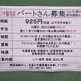 サンキ 稲毛店