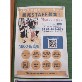 SHOO・LA・RUE(シューラルー) フレスポ稲毛店