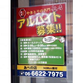 やきとりの名門 秋吉 あべの店