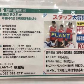 SUPERCENTER PLANT-5 横越店