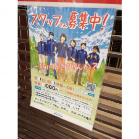 トモニー 池袋駅地下改札内店(B店)