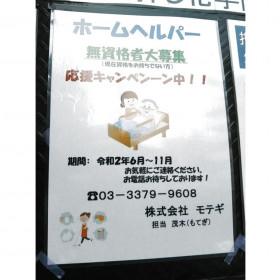 株式会社モテギ 新宿ケアセンター