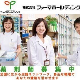サンアイリス薬局 平田店