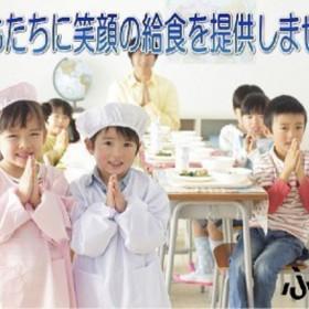 ふじのえ給食室江東区立有明周辺学校