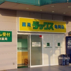 薬局 ダックス 亀岡篠店(薬剤師)
