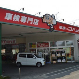 車検のコバック 倉敷羽島店