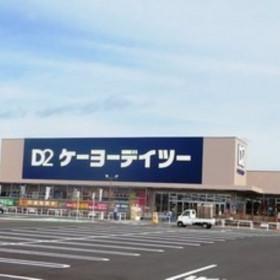 ケーヨーデイツー つくば店(一般アルバイト)