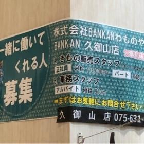 BANKAN 久御山店