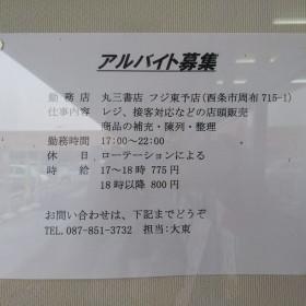 丸三書店 フジ東予店