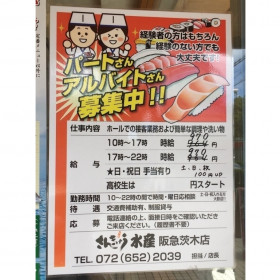 さんきゅう水産 阪急茨木店