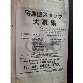 ヤマト運輸 昭和町センター