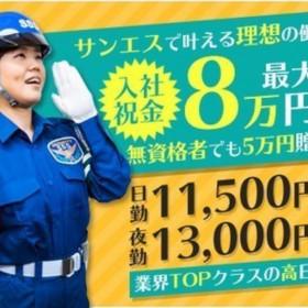 サンエス警備保障株式会社 東京本部(55)