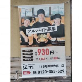 伝丸 118号常陸大宮店