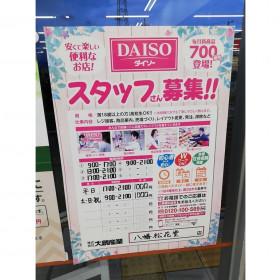 ザ・ダイソー 八幡松花堂店