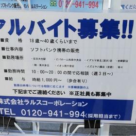 株式会社ラルスコーポレーション(イズミヤ八幡店)