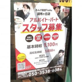 れんげ食堂 Toshu 調布ヶ丘店